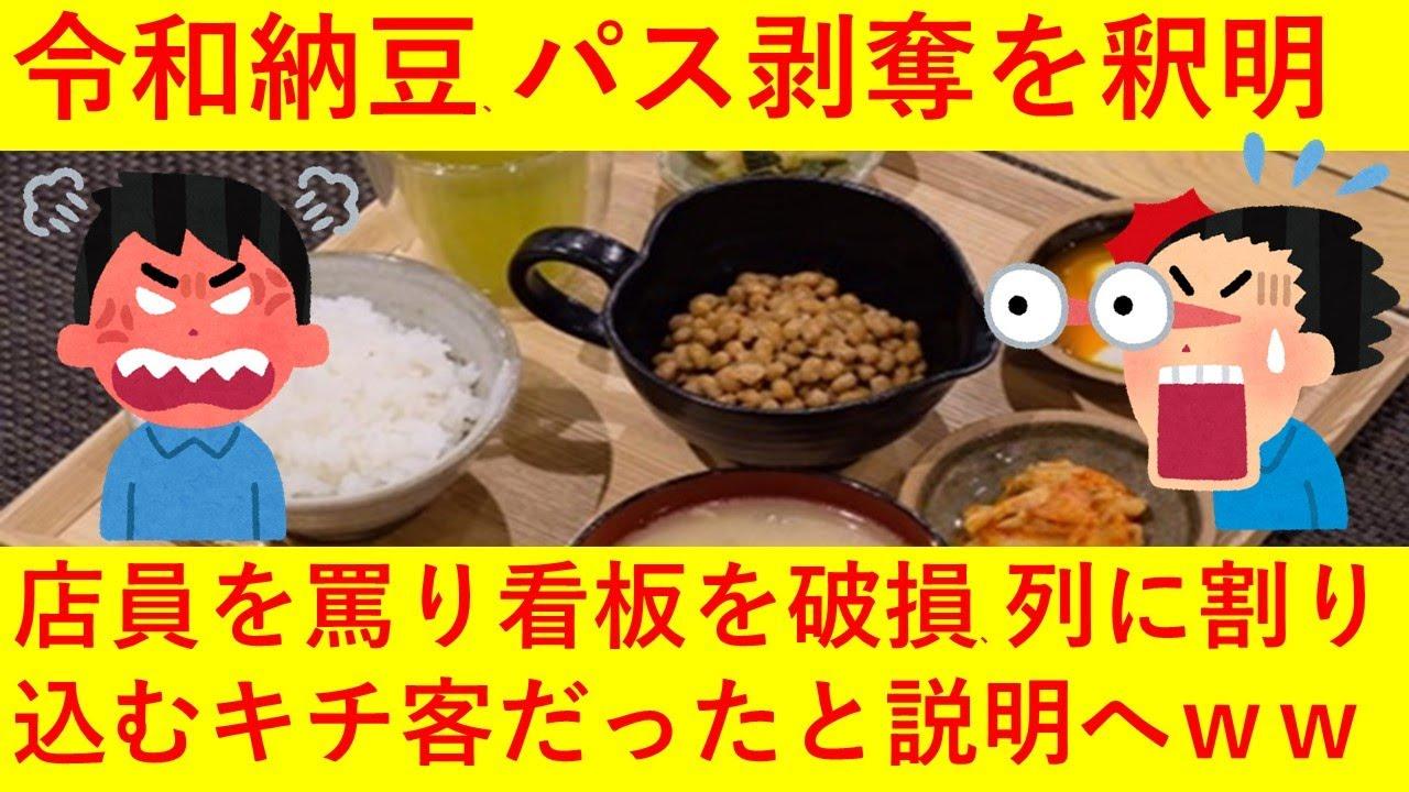 と は れ いわ 納豆
