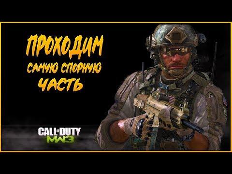ХУДШАЯ ЧАСТЬ MW? ► На Ветеране ► Call of Duty: Modern Warfare 3