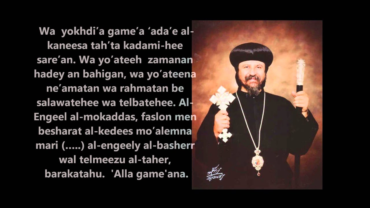Stand up in the fear of God / Kiffu ammam Allah for the Bishop (By Malak Rizkalla)