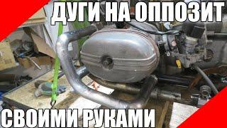 дуги на оппозит Урал Днепр своими руками