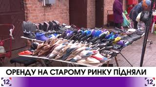 У Луцьку підприємцям, які торгують на Старому ринку підвищили орендну плату