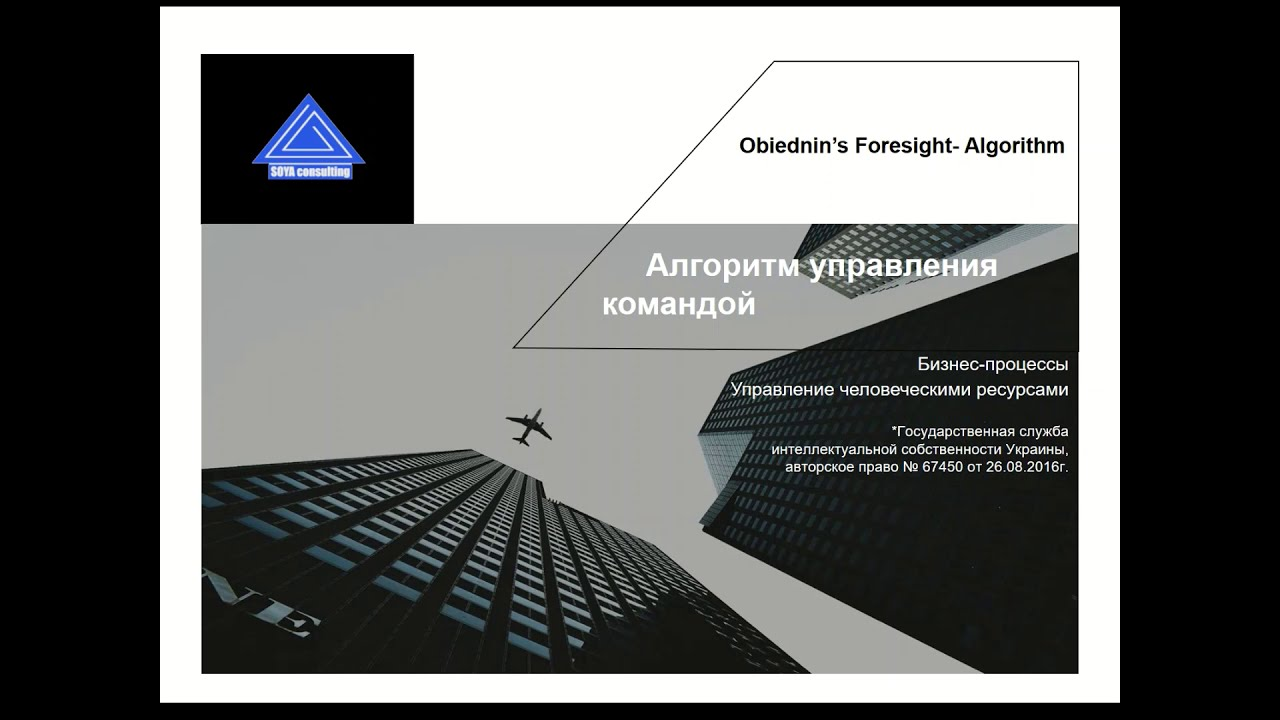 Obiednin's Foresight-Algorithm - это low-code в IT-компании