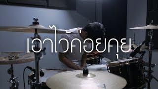 เอาไว้ค่อยคุย - Gliss (Drum Cover) | EarthEPD