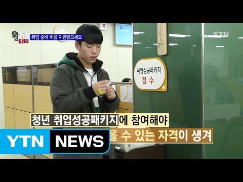 청년 일자리 ① 청년구직촉진수당 / YTN