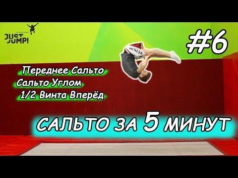 КАК СДЕЛАТЬ САЛЬТО за 5 Минут! (3в1) Прыжки на батуте! Обучалка #6