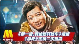 《那一夜,我给你开过车》定档10月18日 《哪吒》密钥二次延期【中国电影报道 | 20190918】