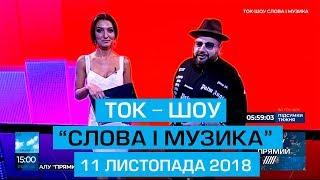 Ток-шоу СЛОВА і МУЗИКА 11 листопада  2018