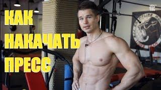 Супер пресс. Рассказывает фитнес-модель Денис Гусев.(, 2012-10-01T16:11:00.000Z)