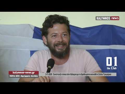 3-7-2020 Συνέντευξη τύπου στην Κάλυμνο με το βραβευμένο σκηνοθέτη Σύλλα Τζουμέρκα