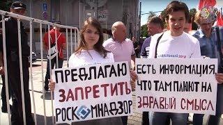 Митинг против Роскомнадзора и блокировки Telegram. Трансляция
