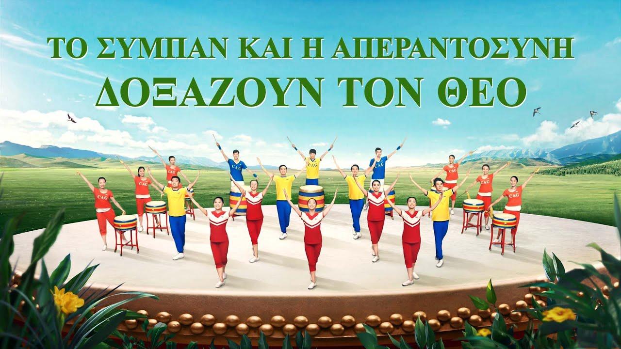 Χριστιανικός χορός «Το Σύμπαν και η Απεραντοσύνη Δοξάζουν τον Θεό»