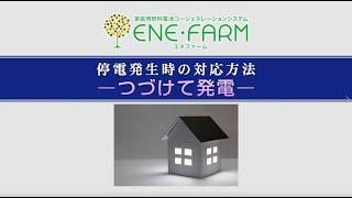 エネファーム停電対応「つづけて発電」機能のご紹介(2019年度モデル)