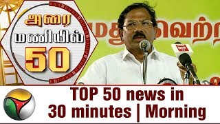 TOP 50 news in 30 minutes | Morning 07-08-2017 Puthiya Thalaimurai TV News