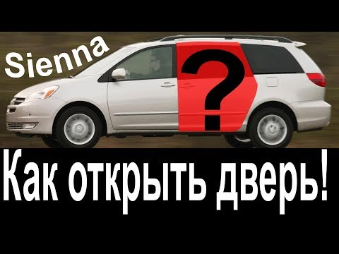 Toyota Sienna Не открывается сдвижная дверь?  Do Not Open The Sliding Door