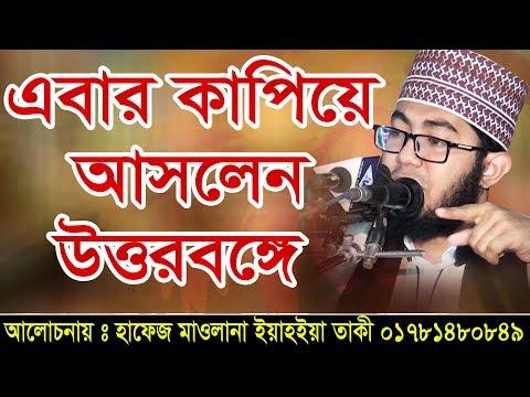 এবার কাপিয়ে আসলেন উত্তরবঙ্গে Bangla Waz  hafez mawlana yahya taky