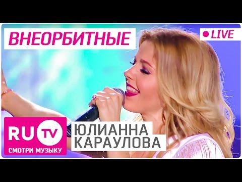 Юлианна Караулова - Внеорбитные Live