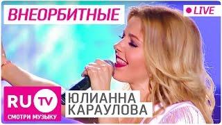 Юлианна Караулова - Внеорбитные (Live)