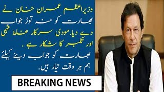 Prime minister imran khan message to india gourment-pm imran khan speach today