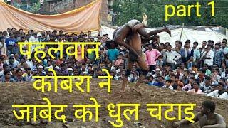 कोबरा पहलवान जाबेद पहलवान कुश्ती kobra pahelwan jabed pahelwan kushti Kundra Kothi kp love