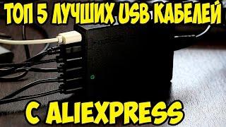 ТОП 5 Лучших и качественных USB кабелей из Aliexpress + КОНКУРС!!!