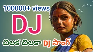 Video CHILAKA CHILAKA TELUGU  DJ FOLK SONG 2018  || Latest dj Telugu songs|| download MP3, 3GP, MP4, WEBM, AVI, FLV Juni 2018