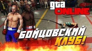 GTA Online (PC) - БОЙЦОВСКИЙ КЛУБ!(Стрим)(Угар!)