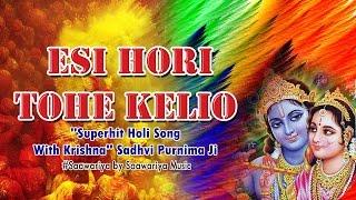 Esi Hori Tohe Kelio || Superhit Holi Song With Krishna || Sadhvi Purnima Ji #Saawariya