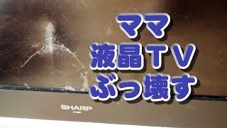ママ、液晶テレビを破壊する 液晶テレビ 検索動画 17