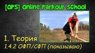 [OPS] 1.4.2 ОФП/СФП (показываю) (Видео-уроки по паркуру)
