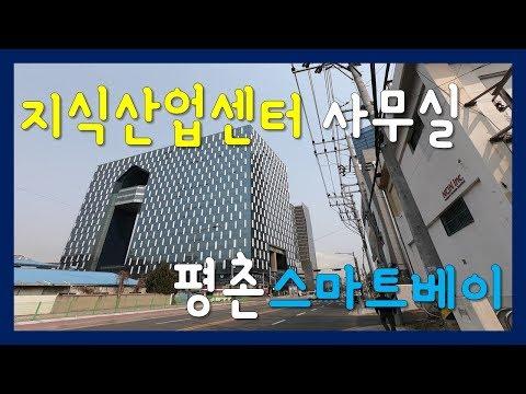 성남 소호사무실