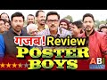 क्या बात Sunny Deol, Poster Boys का धमाका, ये रहा सही Movie Review
