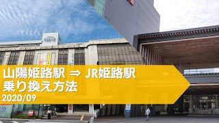 山陽姫路駅→JR姫路駅【乗り換え方法】