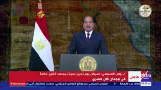 الآن  الرئيس السيسي: الحرب لم تكن أبدا غاية مصر بل كان السلام هو الهدف الأسمى والغاية الكبرى