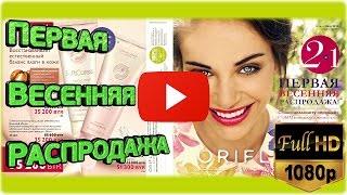 Каталог Орифлейм 6 Беларусь 2015 смотреть онлайн!