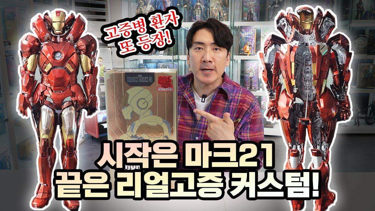골드 고급짐 미쳤네;; 아이언맨 마이다스부터 마크7 해치오픈까지 커스텀들의 향연~(feat.형섭님)