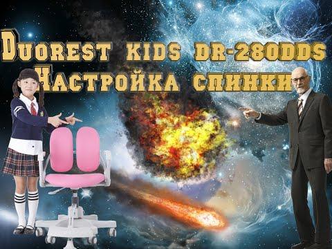 Детское ортопедическое кресло / Duorest Kids DR-280DDS / НАСТРОЙКА СПИНКИ