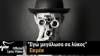 Εκμέκ -  Εγώ Μεγάλωσα Σα Λύκος (Official Lyric Video HQ)