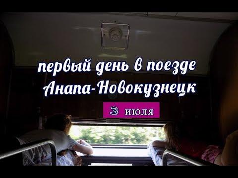 Поезд Анапа - Новокузнецк (почему закрывают туалет???)первый день 3 июля