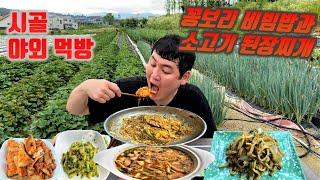 시골먹방) 밭에서 먹는 꽁보리 비빔밥과 소고기 된장찌개