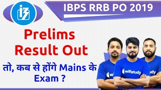 IBPS RRB PO Prelims 2019 Result Out | Mains Date Declared