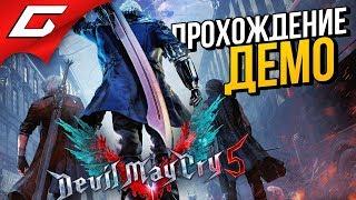 DEVIL MAY CRY 5 ➤ Прохождение Демо [Xbox One X]
