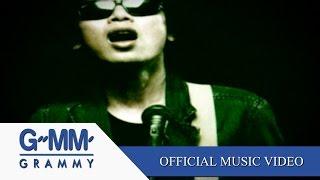 อมพระมาพูด - เสก โลโซ【OFFICIAL MV】
