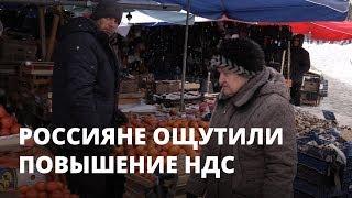 Рекордный рост цен. Россияне ощутили повышение НДС