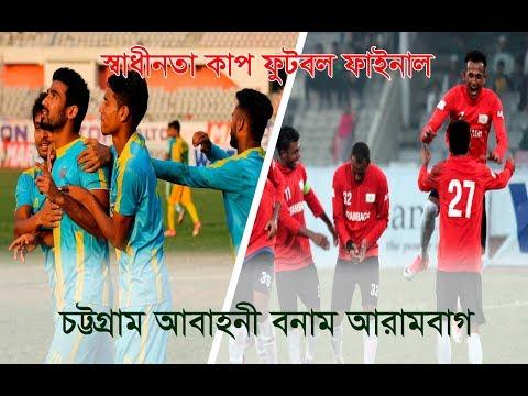 Live Football  : Chittagong Abahani vs Arambag ll Final Match of Shadinota Cup