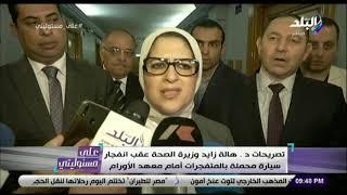 على مسئوليتي - تصريحات وزيرة الصحة عقب انفجار سيارة محملة بالمتفجرات أمام معهد الأورام