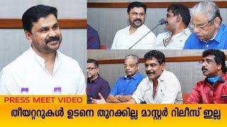 കേരളത്തിൽ തീയേറ്ററുകൾ തുറക്കില്ല | തീയറ്റർ ഉടമകളുടെ പ്രസ് മീറ്റ് | Kerala Theatre Opening Press Meet