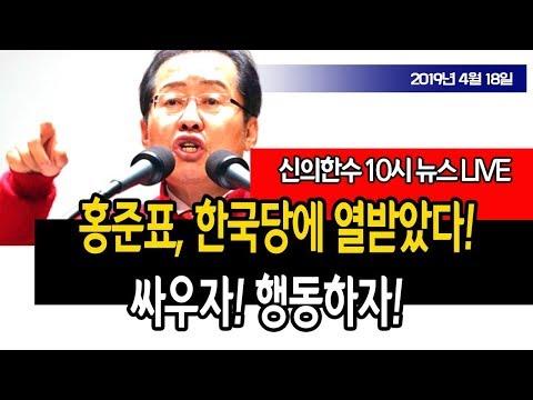 홍준표 한국당에 열받았다!!! (10시 뉴스) / 신의한수 19.04.18