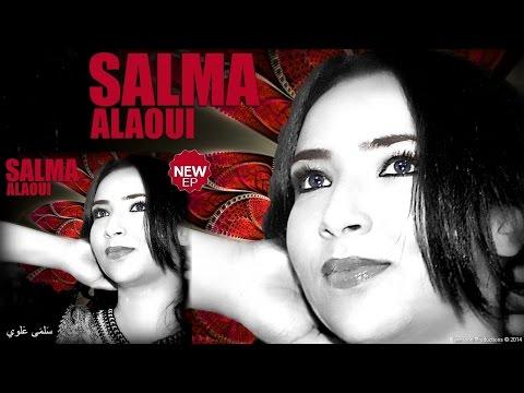Salma Alaoui   Shaghalta Qalbi [NEW EP] سَلمَى علَوي