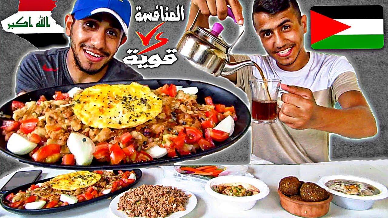 تحدي الفطور الفلسطيني فلافل فول حمص🇮🇶VS🇵🇸الفطور العراقي مخلمه باقلاء بدهن منافسه شرسه 🔥