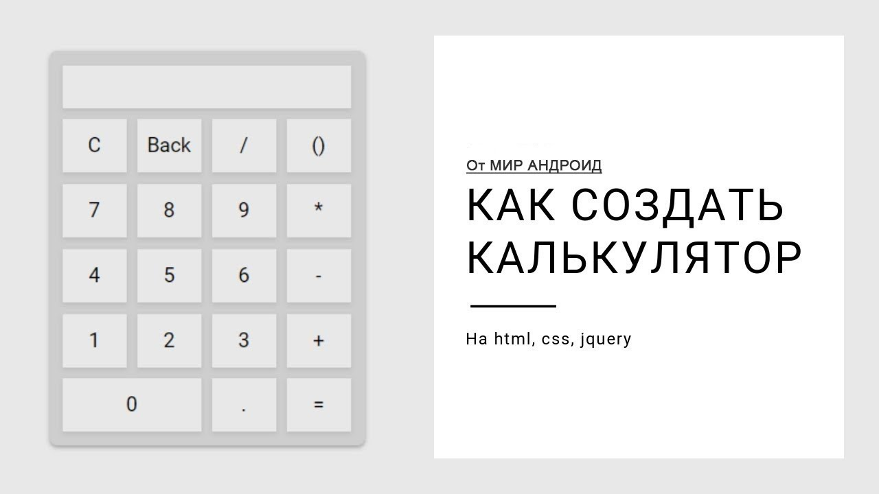 Калькулятор на javascript для начинающих